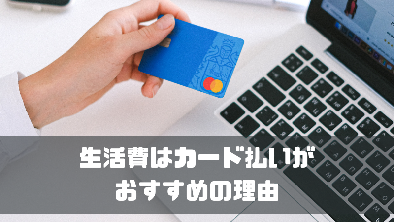 生活費をクレジットカードで支払うことがおすすめな理由