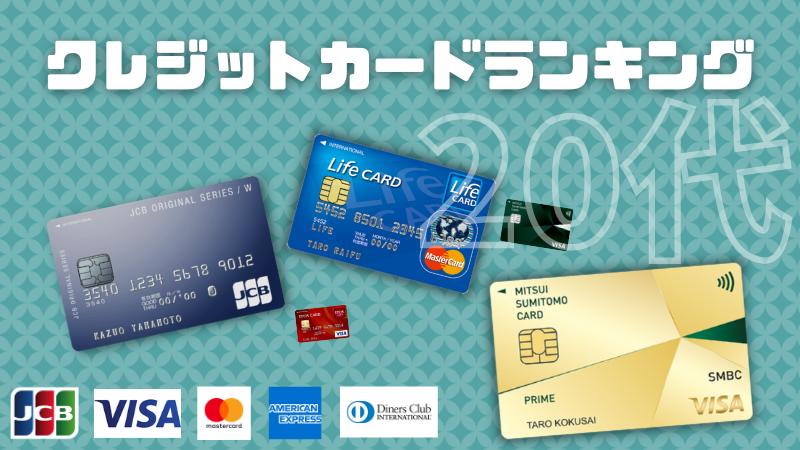 0代におすすめのクレジットカードランキング