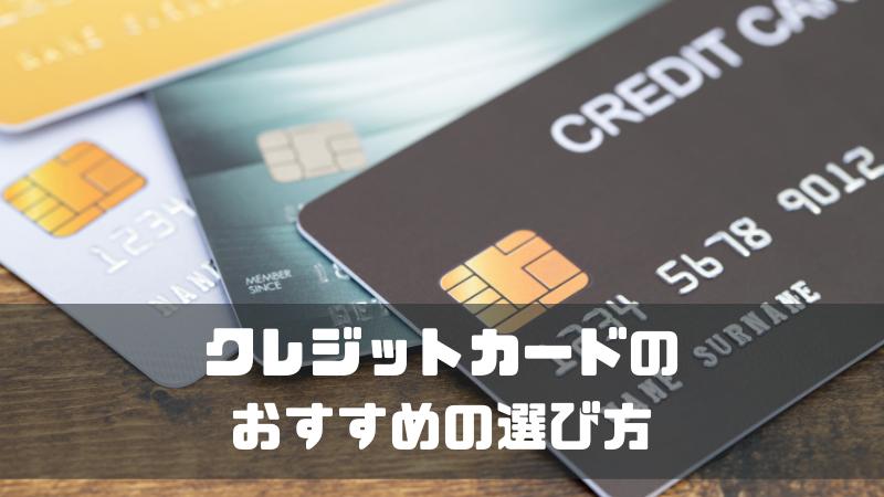 生活費を節約できるクレジットカードのおすすめの選び方は?