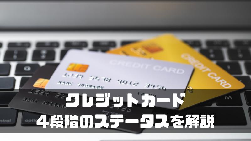 クレジットカードのステータス4段階を詳しく解説!