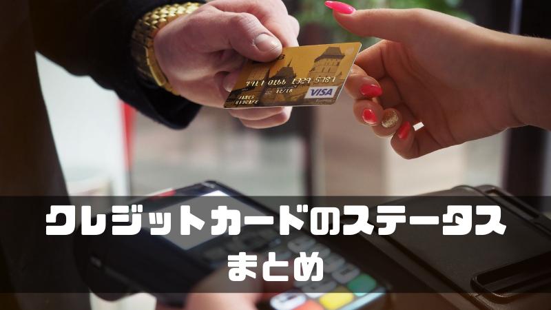 クレジットカードのステータスまとめ