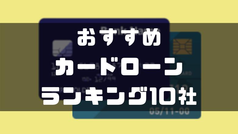 カードローンおすすめ10社