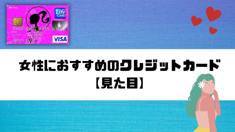 女性_おすすめ_クレジットカード_見た目