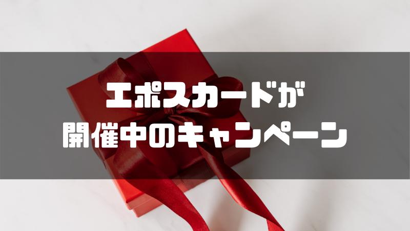 エポスカード_キャンペーン