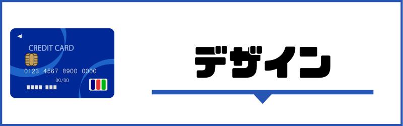クレジットカード_選び方_デザイン