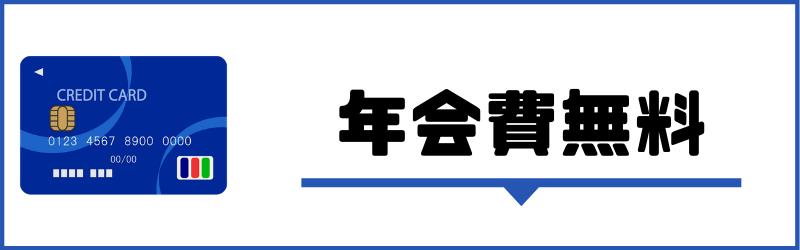 クレジットカード_選び方_年会費無料