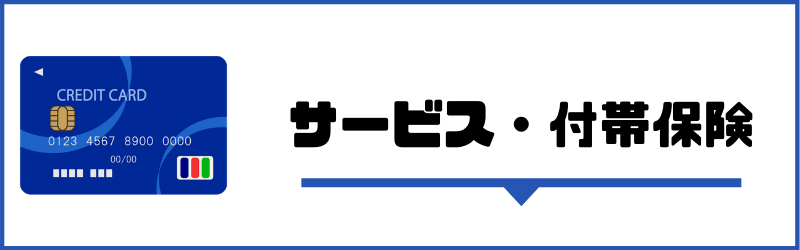 クレジットカード_選び方_サービス・付帯保険