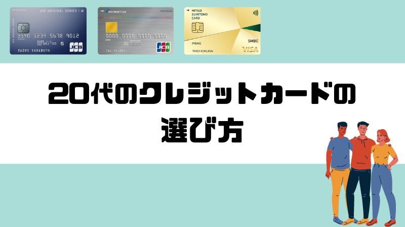 20代のクレジットカードの選び方