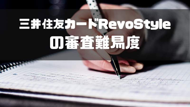 三井住友カードRevoStyleの審査難易度