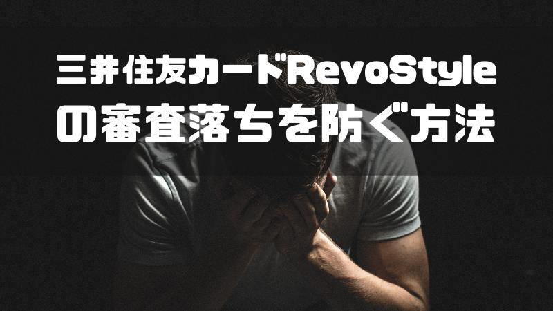 三井住友カードRevoStyleの審査落ちを防ぐ方法