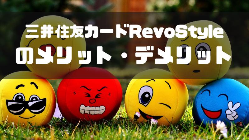 三井住友カードRevoStyleのメリット・デメリット