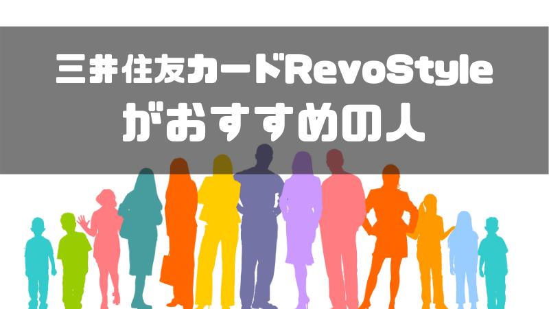 三井住友カードRevoStyleがおすすめの人