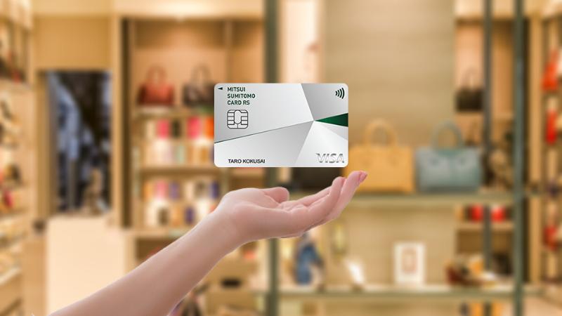 三井住友カードRevoStyleはリボ払いに注意すれば安全で便利なカード!