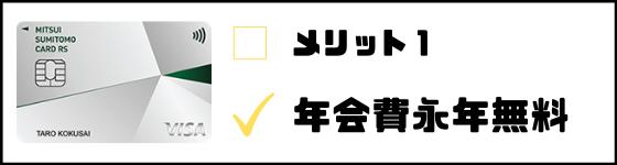 三井住友カードRevoStyle_メリット1