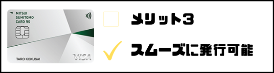 三井住友カードRevoStyle_メリット3