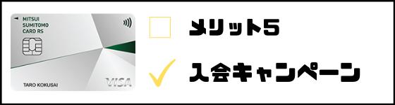 三井住友カードRevoStyle_メリット5
