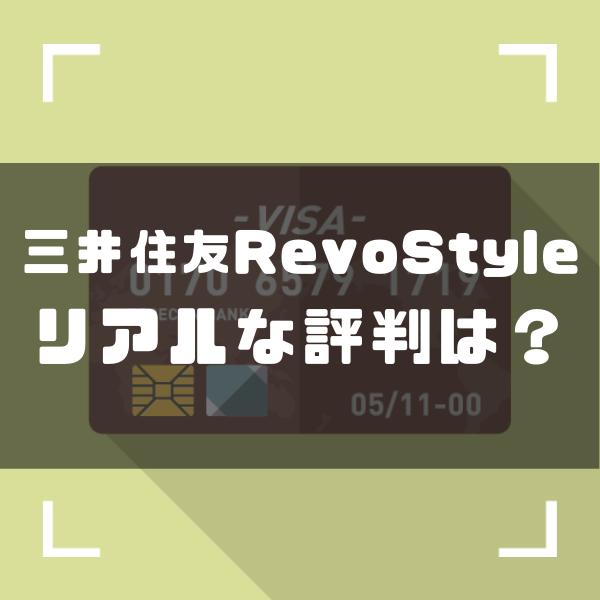 三井住友カードRevoStyle(リボスタイル)の審査は甘い?メリット・デメリットを徹底解説!
