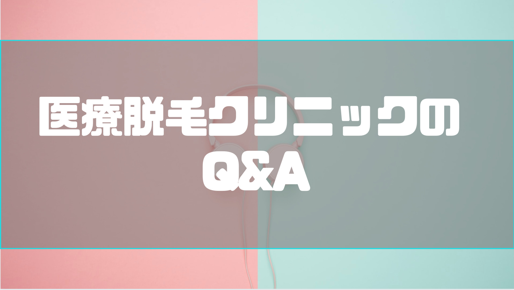 医療脱毛_安い_FAQ
