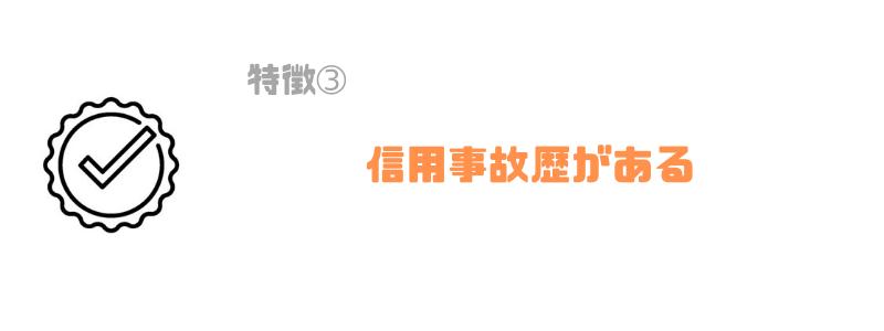 楽天銀行_おまとめローン_信用事故