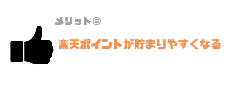 楽天銀行_おまとめローン_楽天ポイント