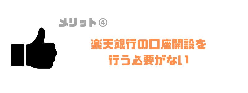 楽天銀行_おまとめローン_口座開設