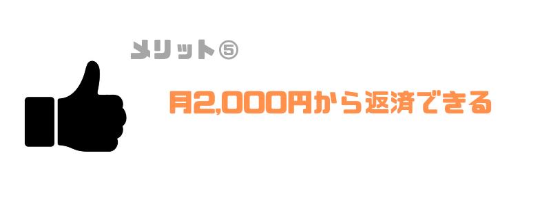 楽天銀行_おまとめローン_2000円