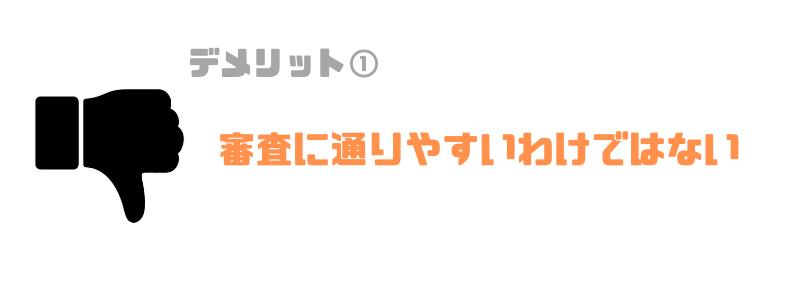 楽天銀行_おまとめローン_審査