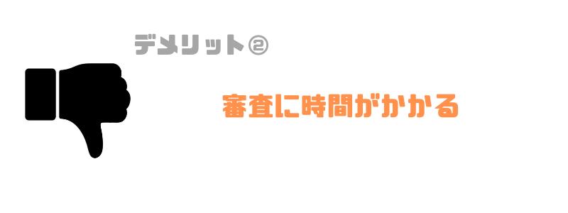 楽天銀行_おまとめローン_時間