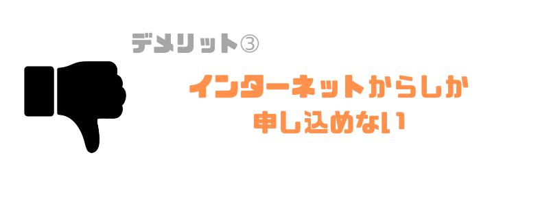 楽天銀行_おまとめローン_インターネット