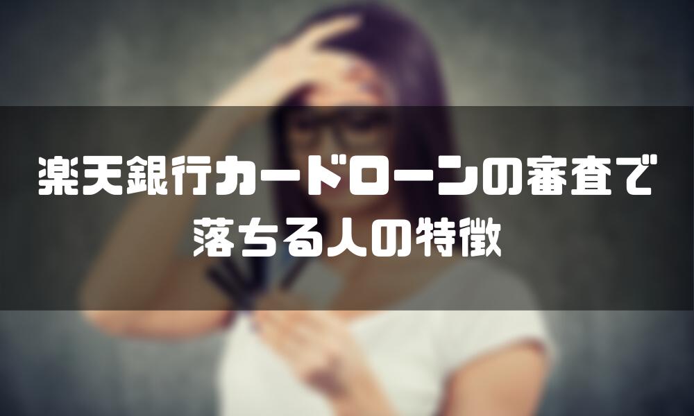 楽天銀行カードローン_審査_落ちる