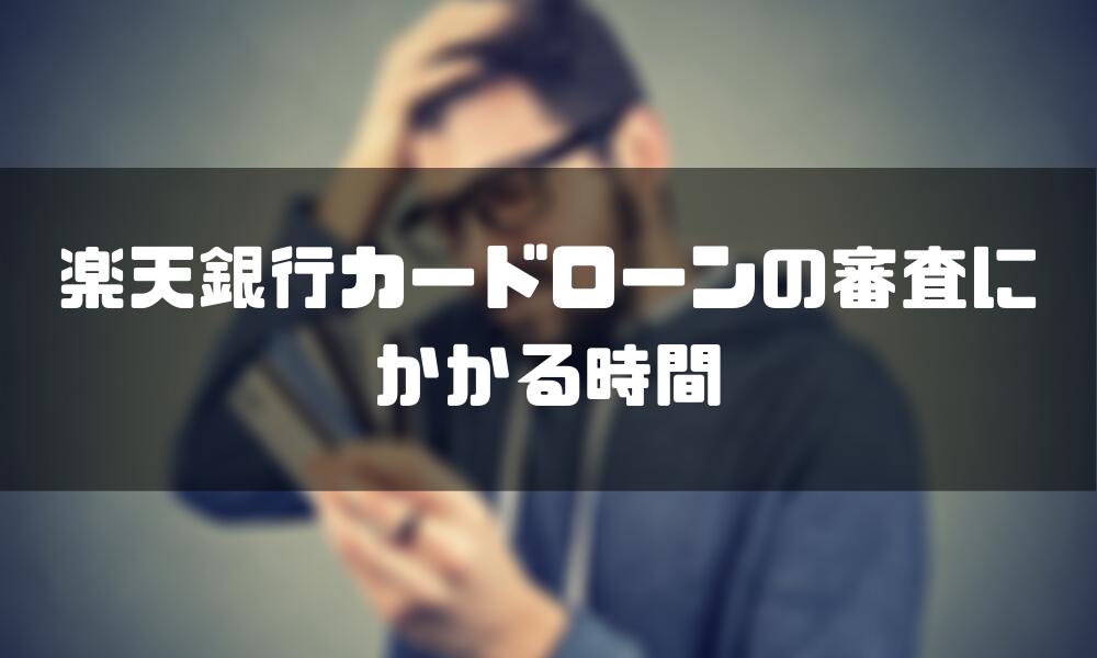楽天銀行カードローン_審査_時間