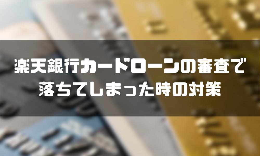 楽天銀行カードローン_審査_対策