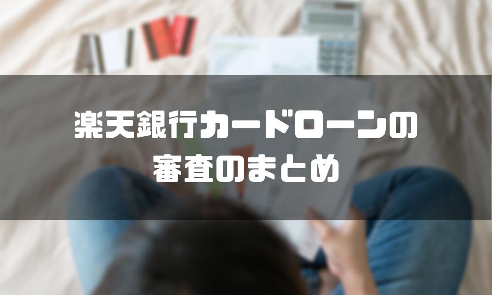 楽天銀行カードローン_審査_まとめ