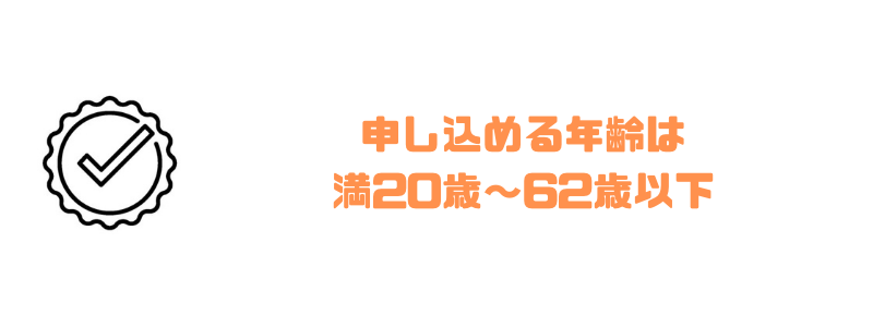 楽天銀行カードローン_審査_年齢