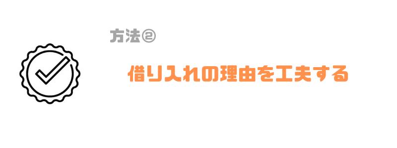 楽天銀行カードローン_審査_理由