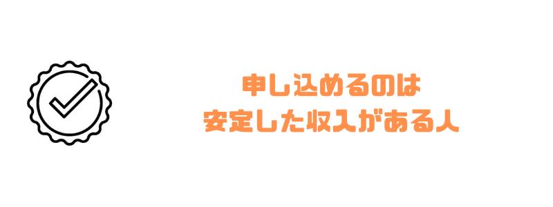 楽天銀行カードローン_審査_安定