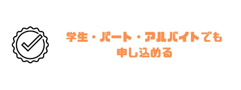 楽天銀行カードローン_審査_学生