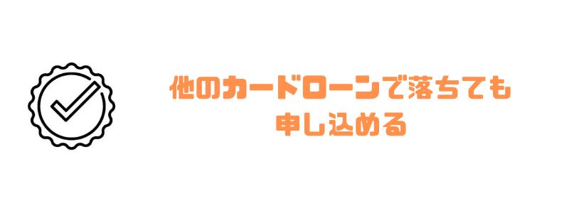 楽天銀行カードローン_審査_他