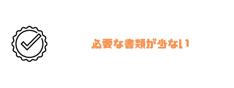 楽天銀行カードローン_審査_書類