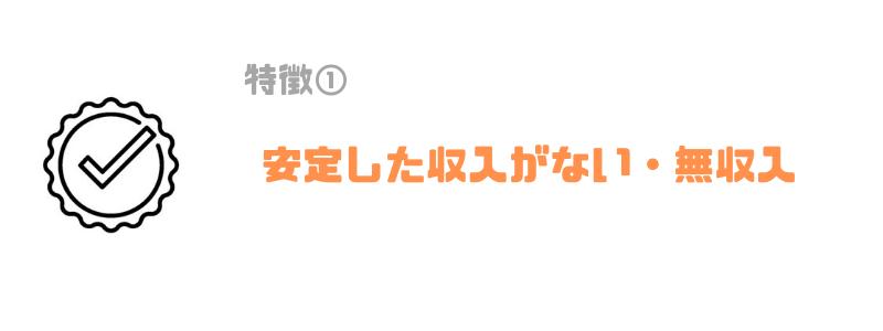 楽天銀行カードローン_審査_無収入