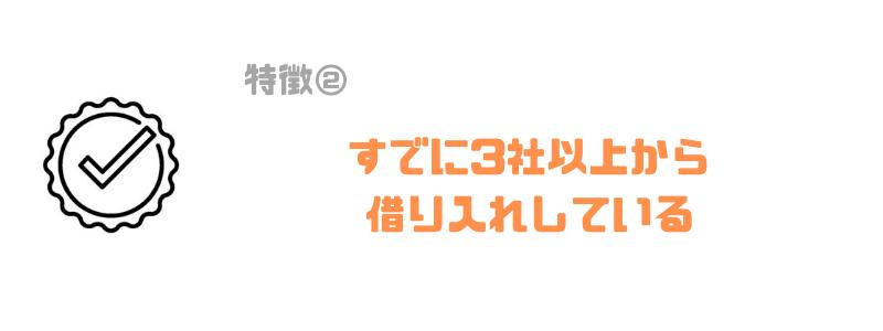 楽天銀行カードローン_審査_3社以上