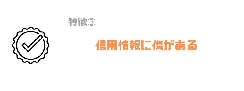 楽天銀行カードローン_審査_傷