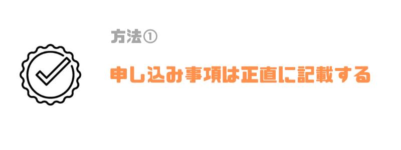 楽天銀行カードローン_審査_正直