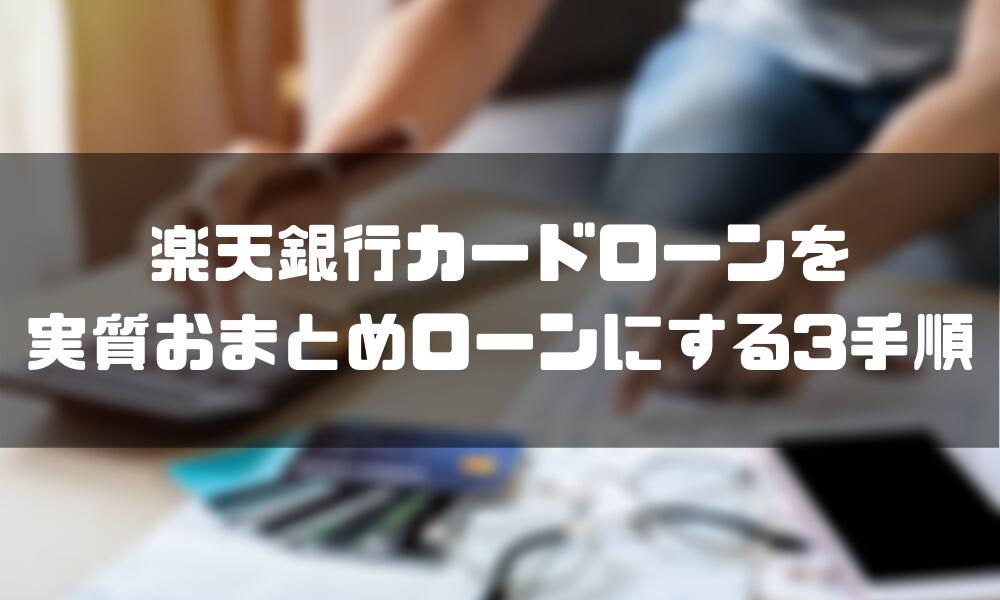 楽天銀行_おまとめローン_手順