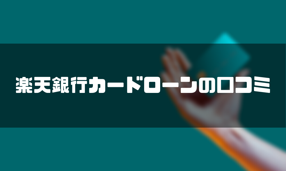 楽天銀行_おまとめローン_口コミ