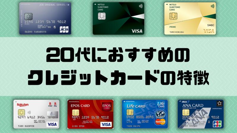 20代におすすめのクレジットカードの特徴