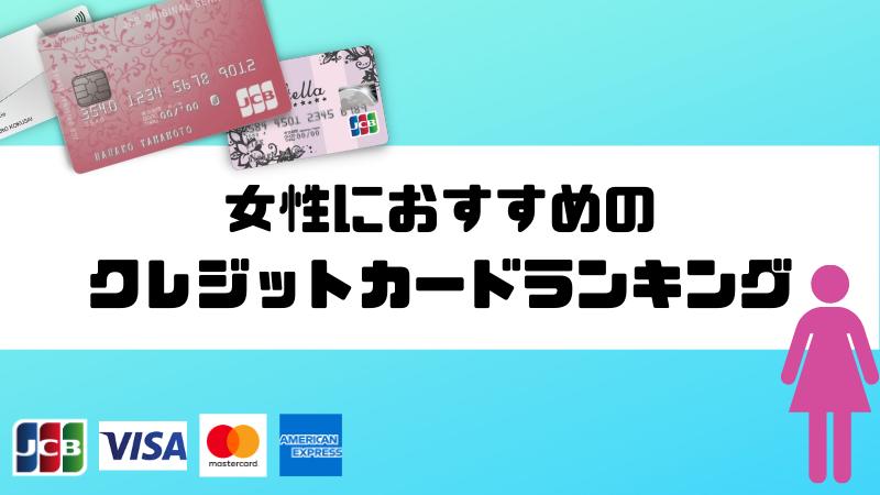 女性に人気のおすすめクレジットカードランキング