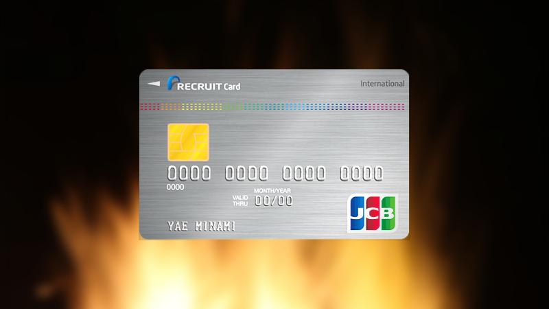 リクルートカードってどんなカード?