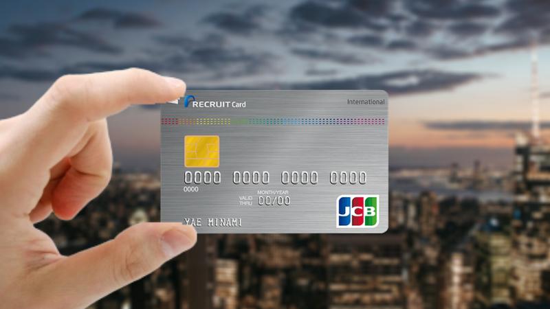リクルートカードはポイント高還元の優良カード