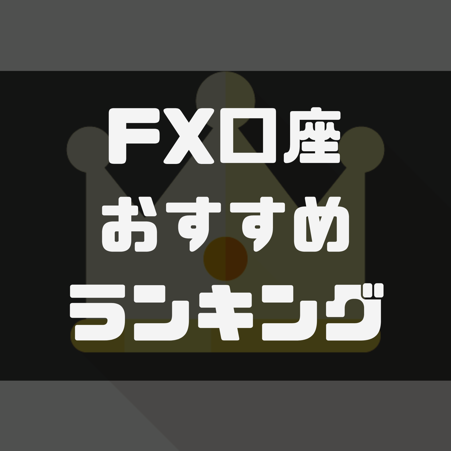 FXのおすすめ口座比較ランキング|初心者向け会社を完全紹介【2021年3月最新版】